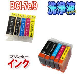 洗浄カートリッジ  CANON BCI-9BK BCI-7e セット + キャノン BCI-9BK BCI-7e  互換インク  5色セット|inkoukoku
