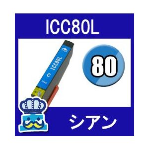 EPSON エプソン ICC80L シアン  単品 互換インクカートリッジ EP-977A3|EP-907F|EP-807AW|EP-807AR|EP-807AB|EP-777A|EP-707A||inkoukoku