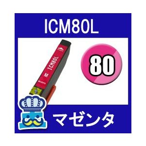 EPSON エプソン ICM80L マゼンタ  単品 互換インクカートリッジ EP-977A3|EP-907F|EP-807AW|EP-807AR|EP-807AB|EP-777A|EP-707A||inkoukoku