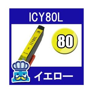 EPSON エプソン ICY80L イエロー  単品 互換インクカートリッジ EP-977A3|EP-907F|EP-807AW|EP-807AR|EP-807AB|EP-777A|EP-707A||inkoukoku