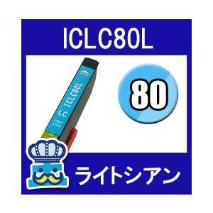 EPSON エプソン ICLC80L ライトシアン  単品 互換インクカートリッジ EP-977A3|EP-907F|EP-807AW|EP-807AR|EP-807AB|EP-777A|EP-707A||inkoukoku