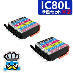 インク福袋 エプソン IC80L 6色セット×2 プリンター インク  EP-977A3 EP-907F EP-807AW EP-807AR EP-807AB EP-777A EP-707A