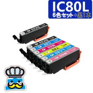 エプソン IC80L 6色セット+黒 プリンター インク  EP-977A3 EP-907F EP-807AW EP-807AR EP-807AB EP-777A EP-707A