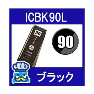 EPSON エプソン ICBK90L ブラック  単品 互換インクカートリッジ PX-B700C9|PX-B750FC9|PX-B700|PX-B750F|inkoukoku