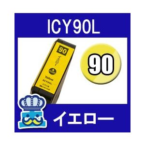 EPSON エプソン ICY90L イエロー  単品 互換インクカートリッジ PX-B700C9|PX-B750FC9|PX-B700|PX-B750F|inkoukoku