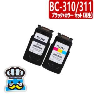 キャノン BC-310 BC-311 ブラック+カラーセット プリンターインク リサイクルインクカートリッジ CANON inkoukoku