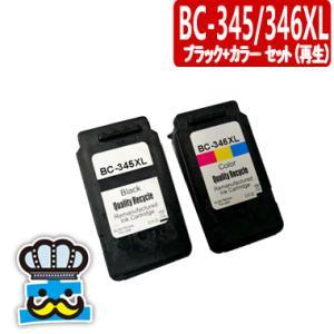 キャノン BC-345XL BC-346XL ブラック+カラーセット プリンターインク リサイクルインクカートリッジ CANON|inkoukoku