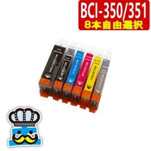 CANON BCI-350XL BCI-351XL インクの色 8個 自由に選べる キャノン プリンターインク|inkoukoku