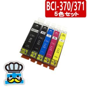 キャノン BCI-371XL BCI-370XL 5色セット プリンターインク 互換インク CANON PIXUS MG7730 MG7730F MG6930 MG5730 TS6030 TS5030|inkoukoku