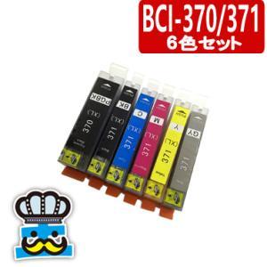 キャノン BCI-371XL BCI-370XL 6色セット プリンターインク 互換インク CANON PIXUS MG7730 MG7730F MG6930 TS9030 TS8030|inkoukoku