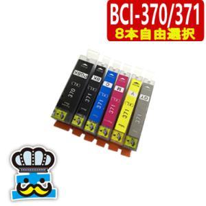 CANON BCI-371XL BCI-370XL インクの色 8個 自由に選べる キャノン プリンターインク MG7730 MG7730F MG6930 TS9030 TS8030 TS6030 TS5030|inkoukoku