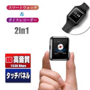 ボイスレコーダー 小型 スマートウォッチ型 【増強版】 時計型 液晶 タッチパネル 高音質 8GB ...