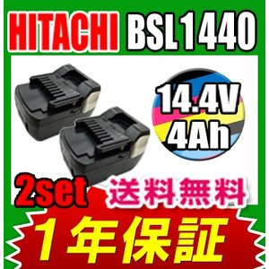 日立 HITACHI BSL1440 2セット 互換バッテリー 激安 14.4V 4.0AH 4000mAh サムスン社セル搭載 純正より安い BSL1430