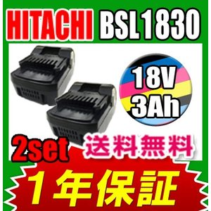 日立 HITACHI BSL1830 2セット 互換バッテリー 激安 18V 3.0AH 3000mAh サムスン社セル搭載 純正より安い