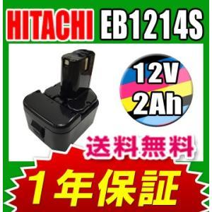 日立 HITACHI EB1214S EB1220BL EB1212S EB1230 互換バッテリー 激安 12V 2.0AH  1年保証