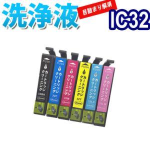 洗浄 カートリッジ エプソン IC32 6色セット プリンタ...