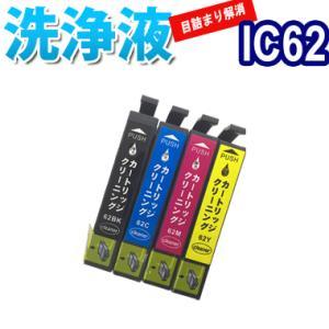 洗浄 カートリッジ IC62 エプソン プリンター 目詰まり インク 出ない 解消  強力 クリーニング液 EPSON IC4CL62 inkoukoku