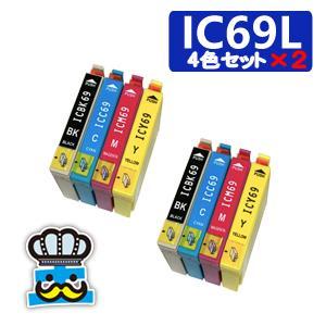 インク福袋 IC69 エプソン 互換インク 4色セット×2  IC4CL69 プリンターインク|inkoukoku