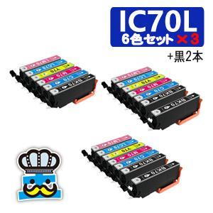 エプソン IC70L 6色セット×3 +黒2本 ...の商品画像
