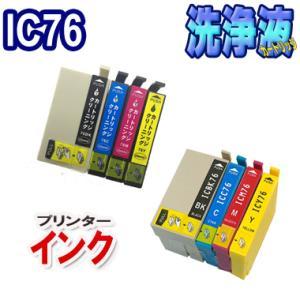 洗浄カートリッジ  エプソン IC76 セット + EPSON IC76 互換インク セット  IC4CL76|inkoukoku
