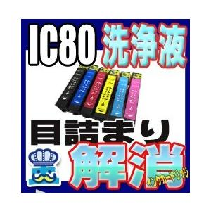 洗浄 カートリッジ IC80L 単品 エプソン...の関連商品7