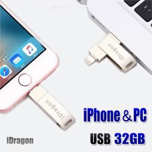 iPhone USBメモリ フラッシュ ドライブ 2-in-1 32gb iDragon 容量不足解...