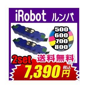 ルンバ iRobot 2セット 互換バッテリー 500・60...