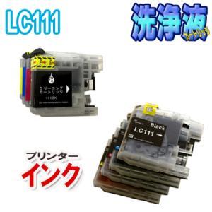 洗浄カートリッジ  ブラザー LC111  セット + brother LC111 互換インク セット|inkoukoku