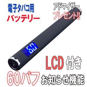 プルームテック  互換 バッテリー 電子 たばこ ploom tech  対応 LCD 60パフ お...
