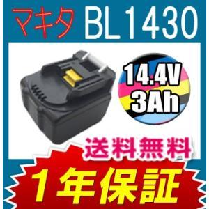 マキタ MAKITA BL1430 大容量 互換バッテリー 激安 14.4V 3.0AH 3000mAh サムスン社セル搭載 互換 マキタバッテリー 純正より安い