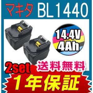 マキタ MAKITA BL1440 2セット大容量 互換バッテリー 激安 14.4V 4.0AH 4000mAh サムスン社セル搭載 互換 マキタバッテリー 純正より安い