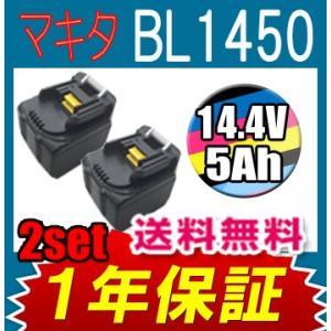 マキタ MAKITA BL1450 2セット大容量 互換バッテリー 激安 14.4V 5.0AH 5000mAh サムスン社セル搭載 互換 マキタバッテリー 純正より安い