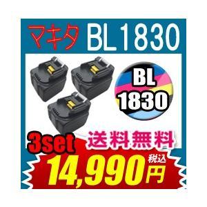 マキタ MAKITA BL1830 3セット 互換バッテリー 激安 18.0V 3.0Ah 3000mAh 互換 マキタバッテリー 純正より安い