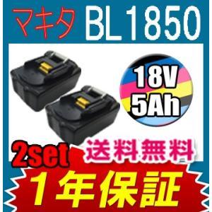 マキタ MAKITA BL1850 大容量 2セット 互換バッテリー 激安 18.0V 5.0Ah 5000mAh サムスン社セル搭載 互換 マキタバッテリー 純正より安い