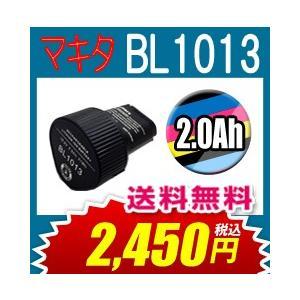 マキタ MAKITA BL1013 互換バッテリー 激安 10.8V 2.0AH 2000mAh 互換 マキタバッテリー 純正より安い BL1014