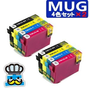 プリンターインク エプソン MUG 4色セット ×2セット  MUG-4CL 互換インク マグカップ EPSON MUG-BK MUG-C MUG-M MUG-Y 対応機種 EW-052A EW-452A|inkoukoku