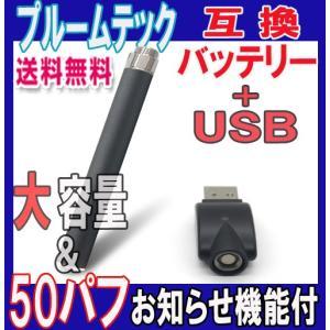 プルームテック タバコ 互換 バッテリー 充電 USB セッ...