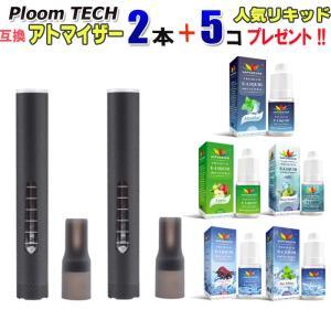 商品名:プルームテック 互換アトマイザー 2本 +電子タバコ リキッド 選べる5本セット  対応機種...