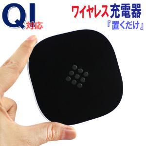 Qi ワイヤレス充電器 置くだけ チー 充電 無線充電器  ...