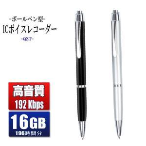 商品名: ボールペン型 ICボイスレコーダーペン メーカー:QZT 容量:16GB 商品説明:  *...