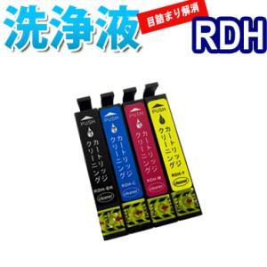 洗浄 カートリッジ RDH リコーダー エプソン プリンター 目詰まり インク 出ない 解消  強力 クリーニング液 EPSON PX-049A PX-048A|inkoukoku