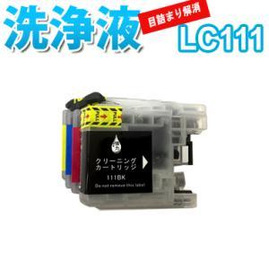 洗浄 カートリッジ LC111 ブラザー プリンター 目詰まり インク 出ない 解消  強力 クリーニング液 brothr|inkoukoku