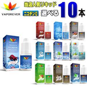 電子タバコ リキッド 人気リキッド10本選択 5ml VAPOREVER ヴェポレバーEMILI エ...
