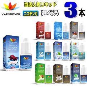 電子タバコ リキッド 人気リキッド3本選択 5ml VAPOREVER ヴェポレバーEMILI エミ...