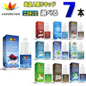 電子タバコ リキッド 人気リキッド7本選択 5ml VAPOREVER ヴェポレバーEMILI エミ...