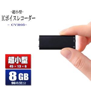 商品名:ボイスレコーダー 超小型 ICレコーダー8GB 型番:CVR05 容量:8GB  商品説明:...