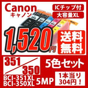 BCI-350+351BK/5MP キヤノン プリンターインクカートリッジ 5色セット互換インク