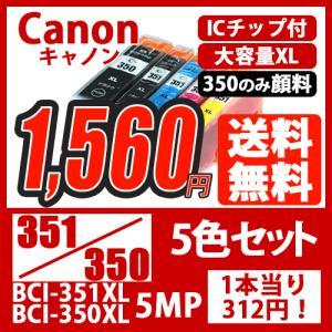 BCI-350+351BK/5MP キヤノン プリンターインクカートリッジ 5色セット(顔料ブラック...