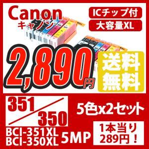 BCI-350+351BK/5MP キヤノン プリンターインクカートリッジ 5色x2セット 互換イン...