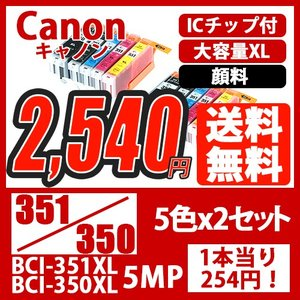 BCI-350+351BK/5MP キヤノン プリンターインクカートリッジ 5色x2セット(顔料ブラ...